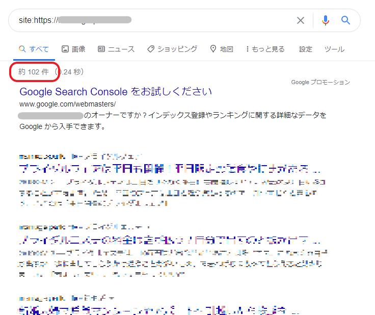 【手順③】ニッチキーワードのライバルチェック手順