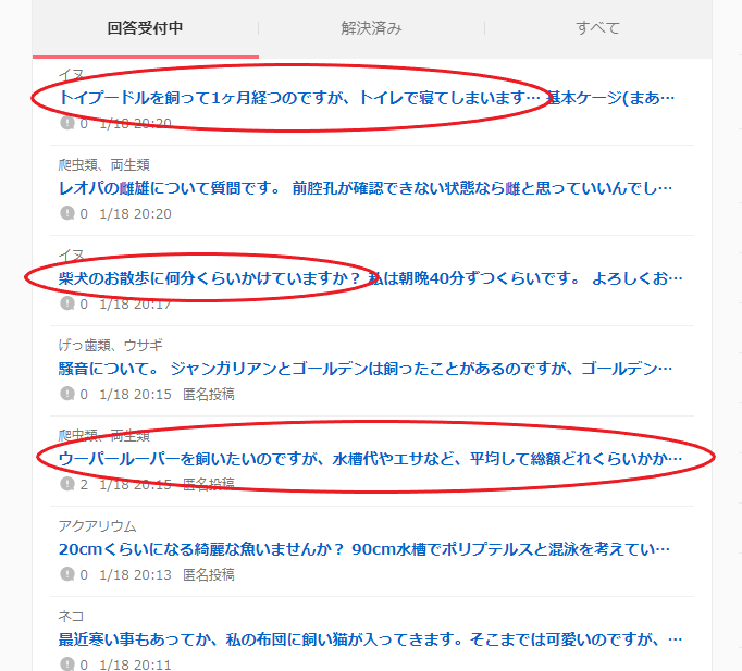 【手順①】ニッチキーワードネタの探し方
