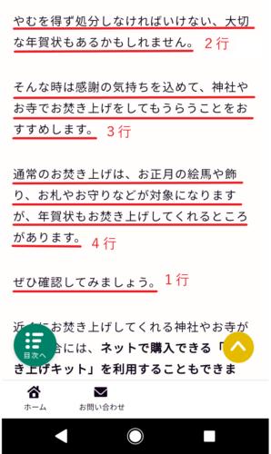 記事の作成方法(基礎編)