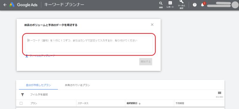 【手順②】ニッチキーワードの選定手順