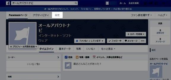 Facebookを用いた拡散方法